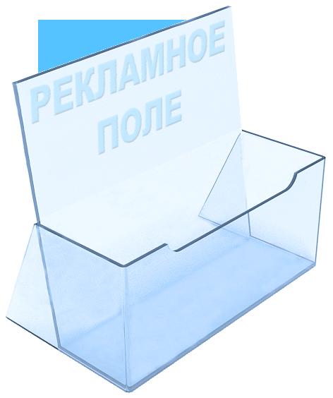 прозрачная настольная визитница из оргстекла с логотипом