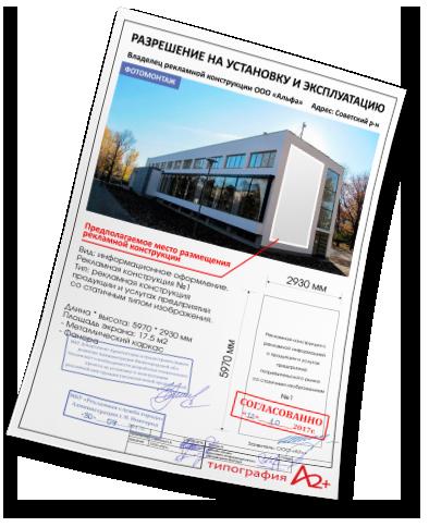 регистрация рекламных конструкций