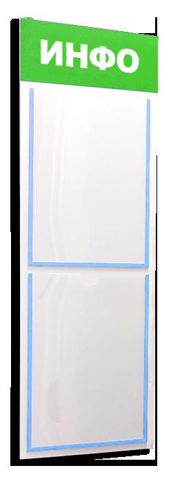 информационный стенд - 2 кармана