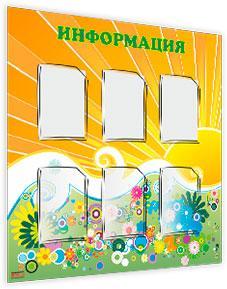 информационный стенд с индивидуальным дизайном - 6 карманов