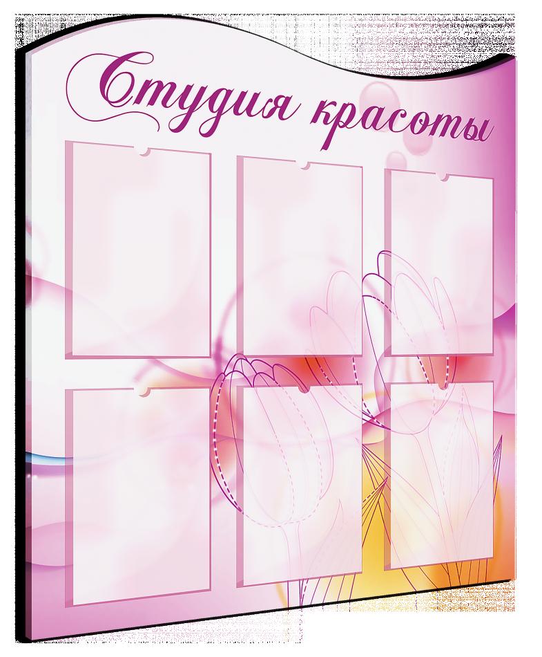информационный стенд с индивидуальной формой и дизайном - 6 карманов